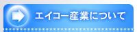 エイコー産業について/機械加工 愛知県 冶具 ゲージ 金属加工