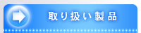 取り扱い製品/機械加工 愛知県 冶具 ゲージ 金属加工