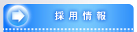採用情報/機械加工 愛知県 冶具 ゲージ 金属加工